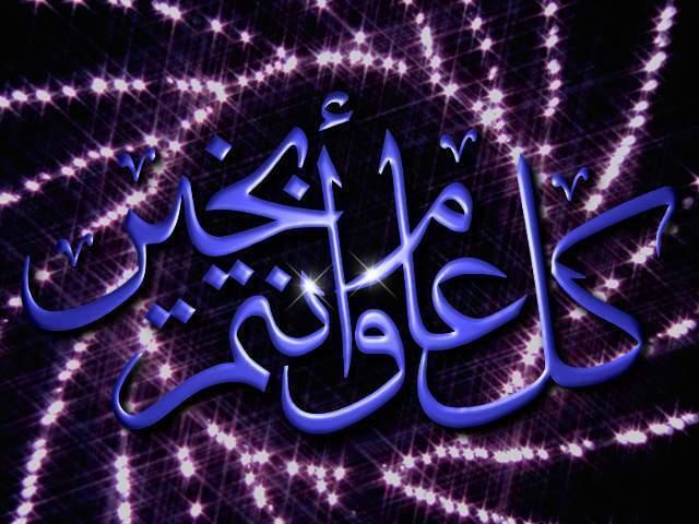 Поздравления на арабском 39